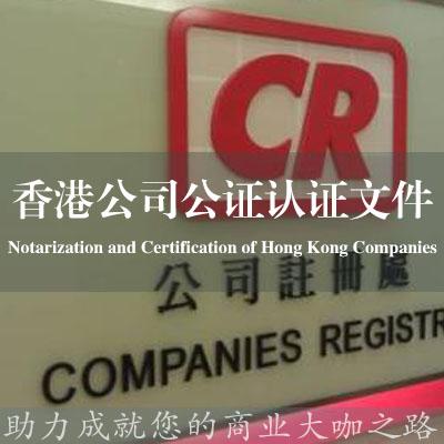 香港公司公证认证文件